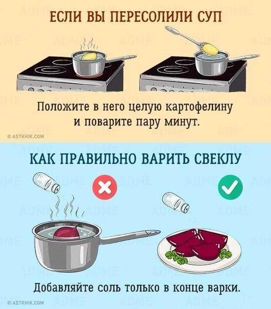 если пересолили суп