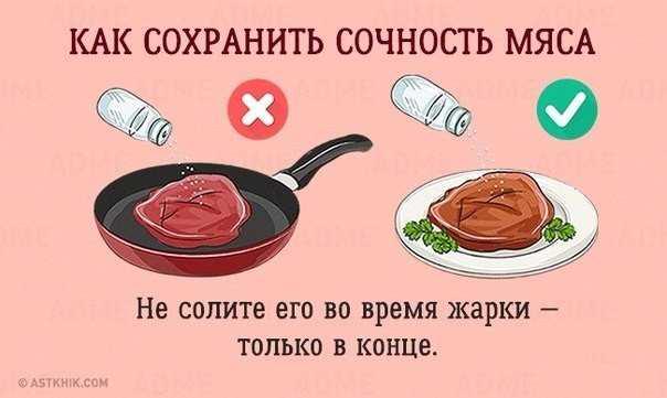 Как сохранить сочность мяса