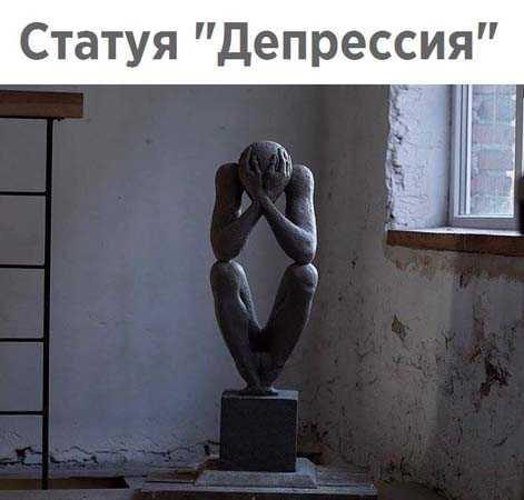 Вот так выглядит депрессия